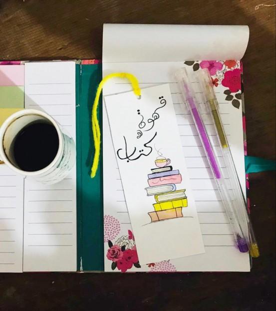 فاصل كرتون قهوة وكتاب
